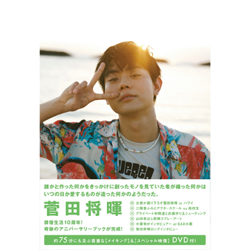 【通常版】菅田将暉 アニバーサリーブック