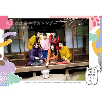 私立恵比寿中学カレンダー 2018.4ー2019.3