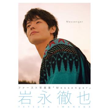 岩永徹也 ファースト写真集『 Messenger 』
