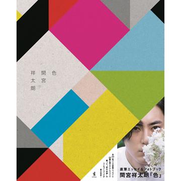 間宮祥太朗『色』【特典:直筆サイン本&ポストカード】