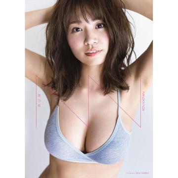 菜乃花 写真集 『 NN 』
