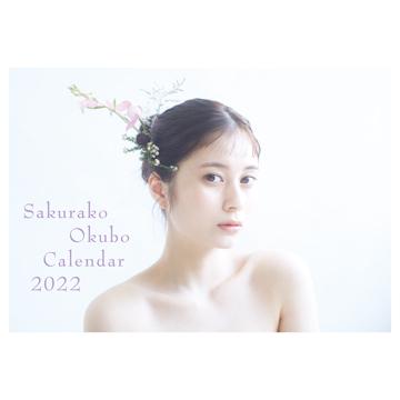 大久保桜子カレンダー【特典:直筆サイン入り】