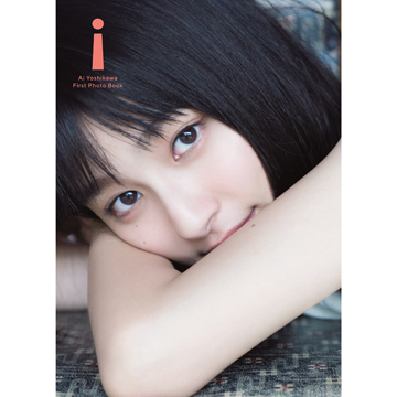 吉川愛写真集『 i 』