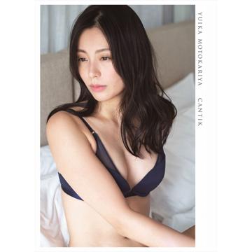 本仮屋ユイカ 写真集 『 CANTIK 』【特典:直筆サイン本&ポストカード】