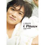 小西成弥写真集「UPdates」
