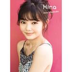 平塚日菜 ファースト写真集 『 HINA 』
