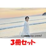 前田公輝ファースト写真集『Bright』【3冊セット】