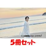 前田公輝ファースト写真集『Bright』【5冊セット】