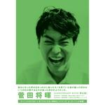 【限定版】菅田将暉 アニバーサリーブック