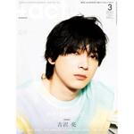プラスアクト2021年3月号【特典:吉沢亮・B3ポスター付】