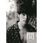 安西慎太郎 写真集 『 時間 』