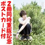 【2冊同時重版記念】江口拓也ファーストフォトブック『MEET』