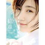 アンジュルム・船木結卒業写真集『結章ーKESSYO-』