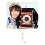 ハルカメラ(工藤遥メモリアル写真集)