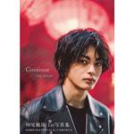 神尾楓珠ファースト写真集「Continue」【特典:直筆サイン本】