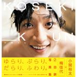 小関裕太写真集『 小関くん 』