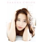 モーニング娘。'20 小田さくら写真集『SAKURA COLOR』