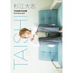 杉江大志写真集 『 TAISHI 』