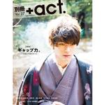 別冊+act.  vol.27 吉沢亮