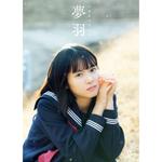 BEYOOOOONDS・山崎夢羽1st写真集『夢羽』