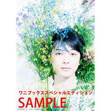 「吉沢亮さん未掲載カット特製ポスター(B3サイズ)」
