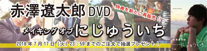 赤澤遼太郎DVD 『メイキング オブ にじゅういち』