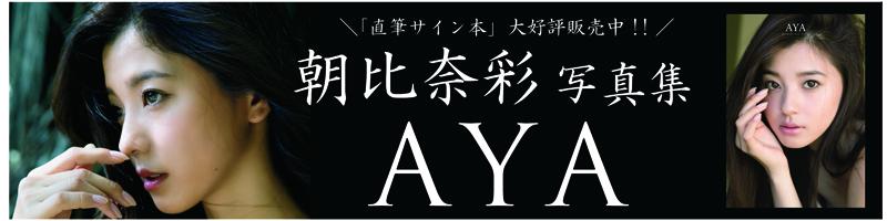 朝比奈彩写真集『AYA』(直筆サイン本)
