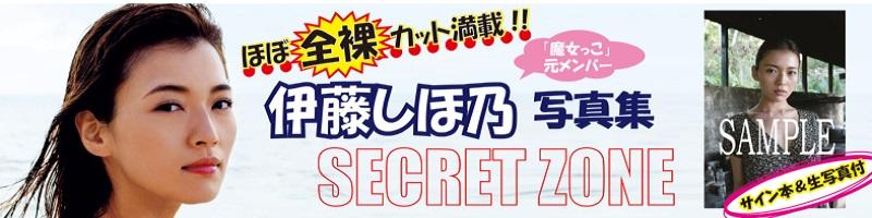 伊藤しほ乃 SECRET ZONE