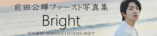 前田公輝ファースト写真集『Bright』