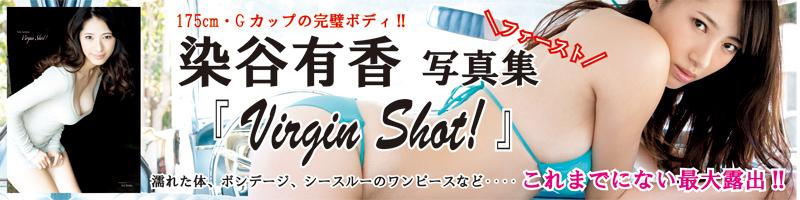 染谷有香写真集『Virgin Shot!』