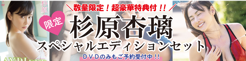 杉原杏璃スペシャルエディションセット