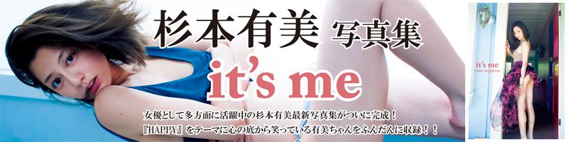 杉本有美写真集『it's me』