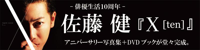 佐藤健 X(ten)