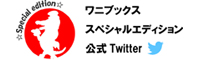 ワニスペツイッター