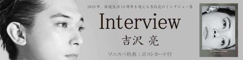 吉沢 亮 『 Interview 』