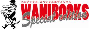 ワニブックス スペシャルエディション